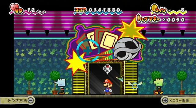 Ludoteca_1_Super_Paper_Mario.jpg
