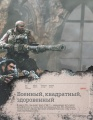 Gears of War 3 SCANS revista ruso 02.jpg