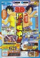 One piece unlimited cruise sp scan .jpg