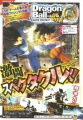 Dragon Ball Project Age 2011.jpg