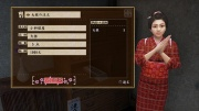 Ryu Ga Gotoku Ishin - Another Life - Peddling (2).jpg