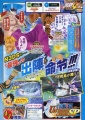 One Piece Unlimited Cruise SP Scan 03.jpg