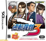 Phoenix Wright Trial and Tribulations caratula japonesa NDS.jpg