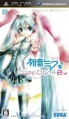 Hatsune Miku - Project Diva 2nd cover.jpg