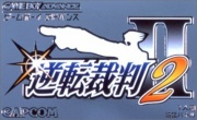 Phoenix Wright Justice for All Caratula GBA.jpg