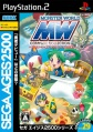 Monster World (Caratula Playstation 2 - Sega Ages 2500).jpg