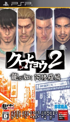 Portada de Black Panther Yakuza 2 Ashura Chapter
