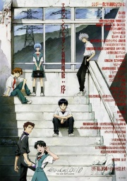Evangelion 10 You Are Not Alone Poster 02.jpg