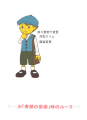 Arte 02 juego Professor Layton and the Mask of Miracle Nintendo 3DS.png