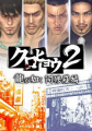 Poster low-res Yakuza Black Panther 2 PSP.png
